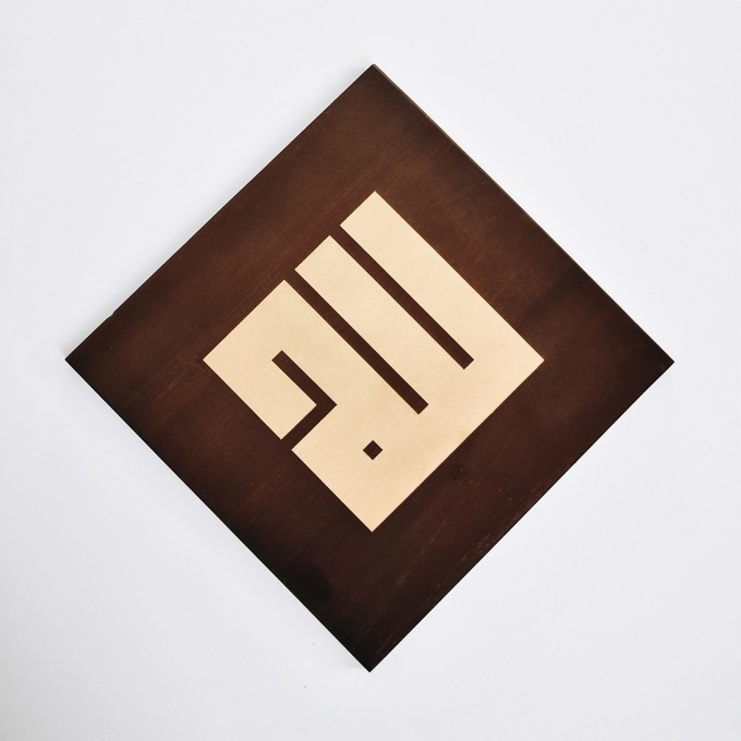 Kaligrafi Allah Elegan Coklat Glamour KekinianModern Design Modern Kufi Calligraphy Emas Gold Mewah