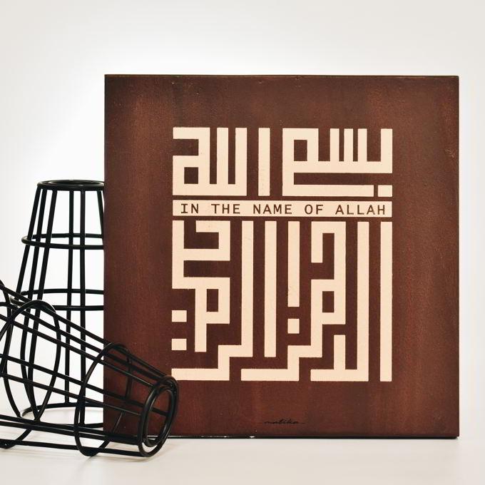 Kaligrafi Bismillah Modern Coklat Elegan