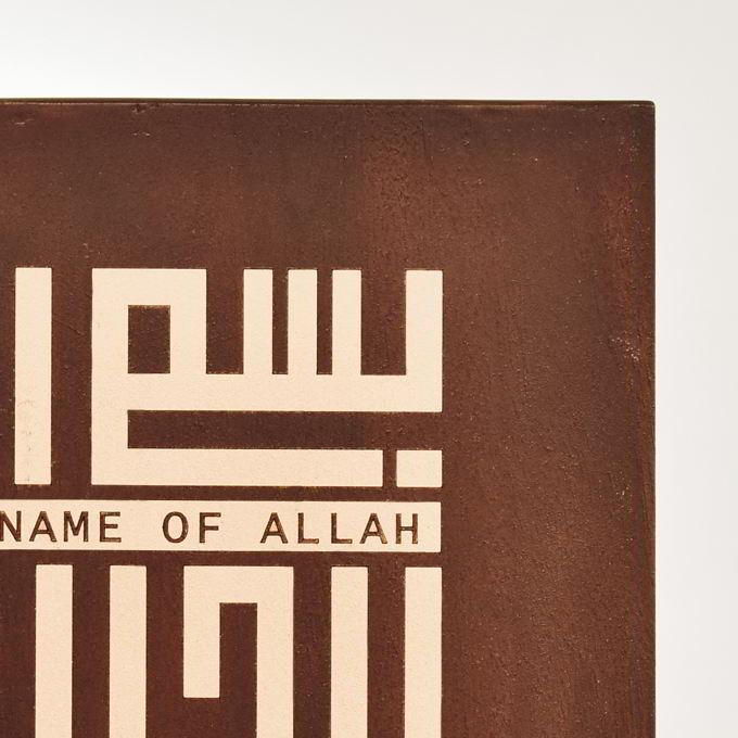 Coklat Elegan Bismillaahirraahmanirrahiim Glamour Kekinian Modern Design Modern Kufi Calligraphy Emas Gold Mewah