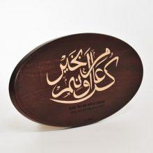 Kaligrafi Kulluamwa Elegan Coklat Glamour Kekinian Modern Design Modern Kufi Calligraphy Emas Gold Mewah