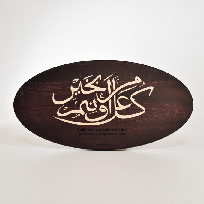 Coklat Elegan Kulluamwa Glamour Kekinian Modern Design Modern Kufi Calligraphy Emas Gold Mewah
