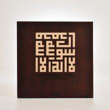 Kaligrafi Laa ilaaha illallaah Elegan Coklat Glamour Kekinian Modern Design Kufi Calligraphy Emas Gold Mewah
