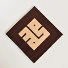Kaligrafi Muhammad Elegan Coklat Glamour Kekinian Modern Design Modern Kufi Calligraphy Emas Gold Mewah