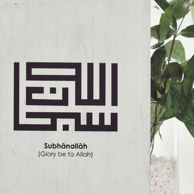 kaligrafi subhaanallaah minimalis Elegan Putih Elegant white Wash Allahu Akbar Calligraphy Shabby Chic