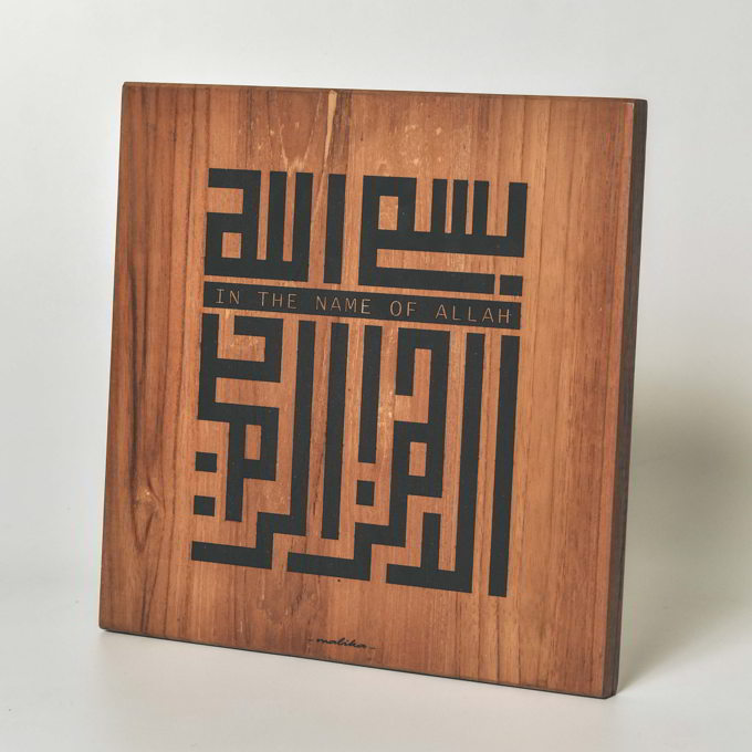 Kaligrafi Bismillahirrahmanirrahim Natural Elegan Kayu Jati (Elegant Teak Wood Bismillaahirrahmaanirrahim Calligraphy)