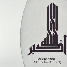 Kaligrafi Allahu Akbar Elegan Putih (Elegant white Wash Allahu Akbar Calligraphy) Shabby Chic