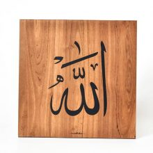 Kaligrafi Allah Naskhi dari Kayu