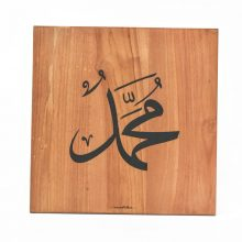 Kaligrafi Muhammad Naskhi
