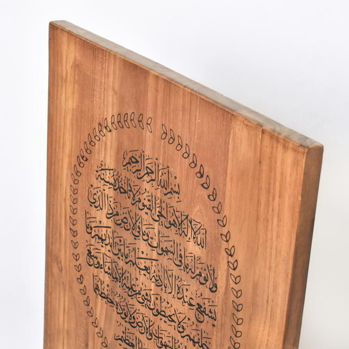 Kaligrafi Ayat Kursi Elegan Kayu Jati Natural (Elegant Teak Wood Ayat Kursi Calligraphy)