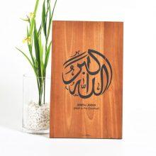 Kaligrafi Allahu Akbar Natural Kayu Jati Natural (Elegant Teak Wood Allahu Akbar Calligraphy)