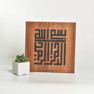 Kaligrafi Bismillaah Khat Kufi