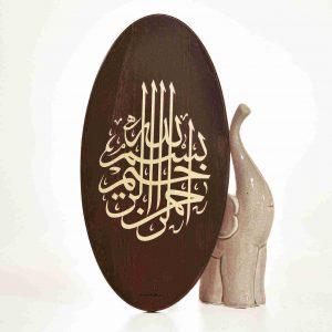 Kaligrafi Bismillaah Tsuluts