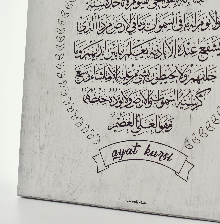 Kaligrafi Ayat Kursi Khat Naskhi Cikimm Com