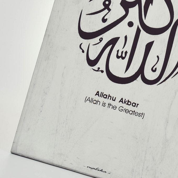Kaligrafi Allahu Akbar Naskhi Hiasan Dinding Keren