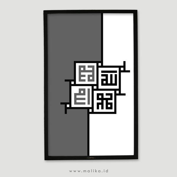 Hiasan Dinding Kaligrafi Allah Muhammad Hiasan Dinding Keren